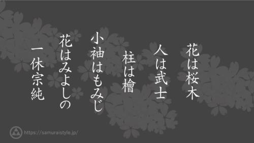花は桜木人は武士